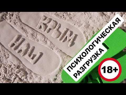18 Психологическая разгрузка Крым наш
