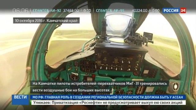 Новости на «Россия 24» • Учения пилотов МиГ-31 прошли на высоте