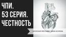 ЧПИ 53 серия ЧЕСТНОСТЬ