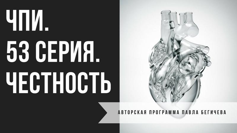 ЧПИ. 53 серия. ЧЕСТНОСТЬ