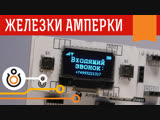 OLED-дисплей c кнопками в формате Troyka-модуля. Железки Амперки