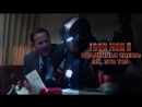 Железный Человек 3 - Эй, это Тор