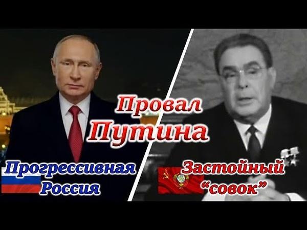 Провал новогоднего обращения Путина. Почему так произошло?