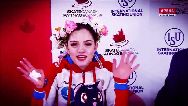 In support of Evgenia Medvedeva in Grenoble (ISU Grand Prix)