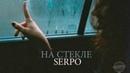 SERPO - На Стекле (2017)