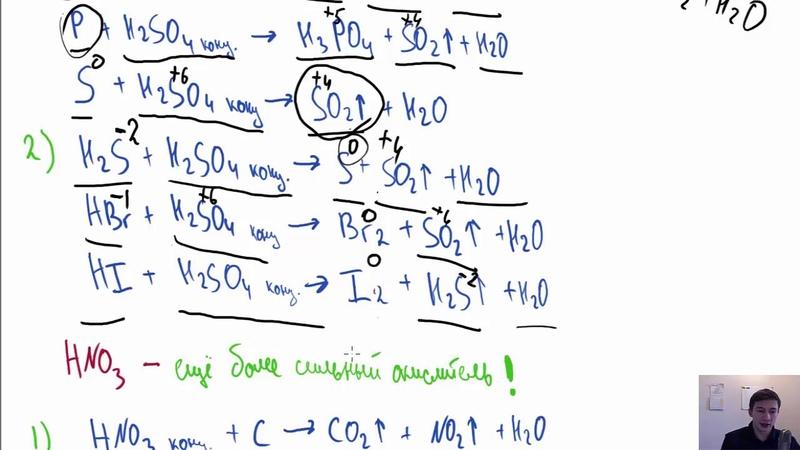Взаимодействие H2SO4 и HNO3 с неметаллами. ОВР серной и азотной кислот. ЕГЭ по Химии 2019