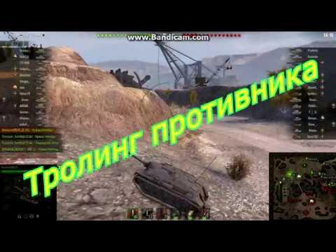 Как нужно тролить противников в World of Tanks
