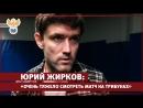 Юрий Жирков: «Очень тяжело смотреть матч на трибунах»