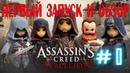 Assasins's Creed Восстание 1 - Первый запуск, обзор и обучение   Android