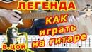 Легенда Аккорды ♪ Виктор Цой группа Кино ♫ Разбор песни на гитаре 🎸 Бой Табы Текст
