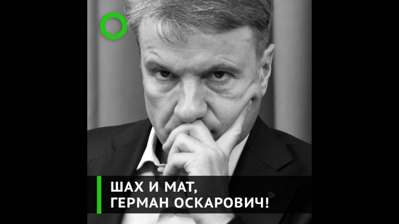 Шах и Мат, Герман Оскарович