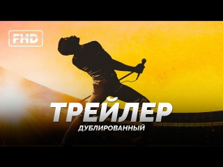 DUB | Трейлер: «Богемская рапсодия» / «Bohemian Rhapsody», 2018