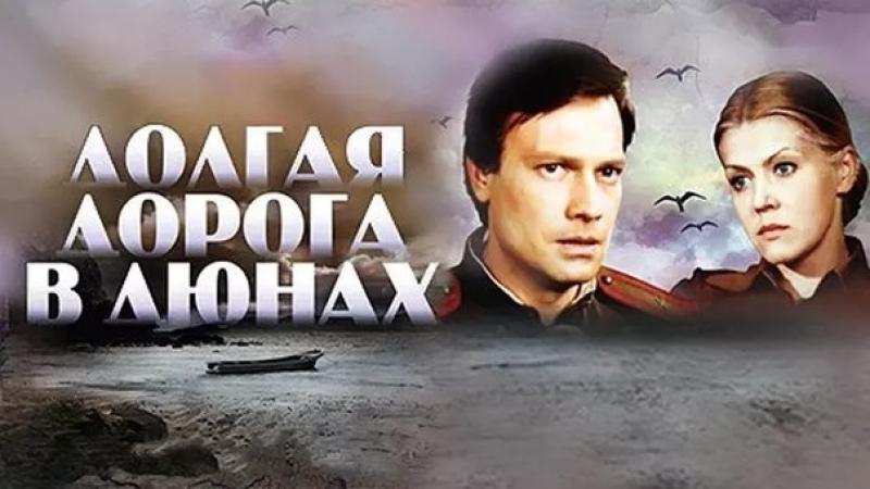 Долгая дорога в дюнах - ТВ ролик (1980)