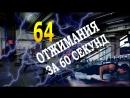 64 ОТЖИМАНИЯ ЗА 60 СЕКУНД А ТЫ СМОЖЕШЬ УСПЕЙ ЗА 60 СЕКУНД