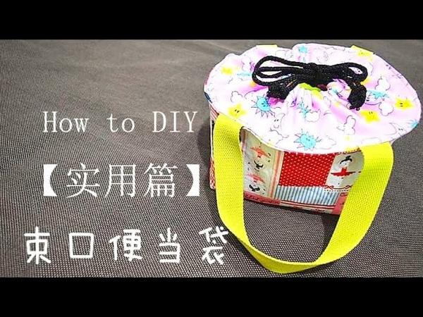 How to make a bento lunch bag 实用篇 束口便当袋教学分享🍉🍉🍉 超大容量 巧手妈妈课室