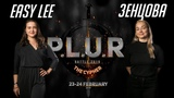 Зенцова vs. Easy Lee 14 HOUSE 1x1 P.L.U.R. Battle The Cypher