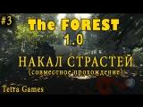 The Forest ► Стрим кооперативное выживание с людоедами 3