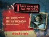 Сказки темной стороны /Tales from the Darkside 3-й сезон (ужасы, фэнтези, триллер, драма, комедия, сериал 1983 – 1988 гг.)