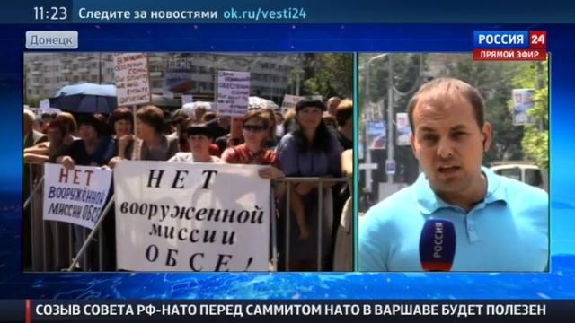 Новости на Россия 24 • Пушилин заявил, что вооруженная миссия ОБСЕ сорвет Минск-2