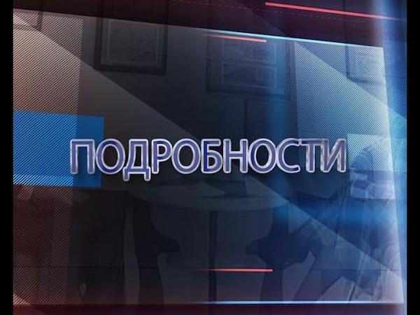 Подробности Выпуск от 7 12 2018 гость в студии Нестерова Н.Н.
