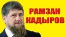 Рамзан Кадыров биография Ramzan Kadirov