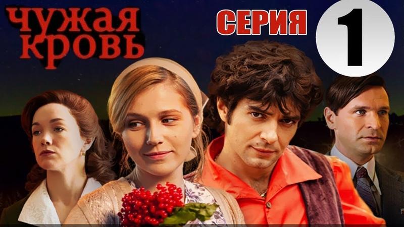 Чужая КРОВЬ - 1 серия (Русский Сериал 2018)