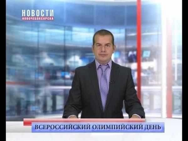 В Чувашии началась подготовка к празднованию Всероссийского олимпийского дня