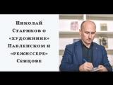 Николай Стариков о «художнике» Павленском и «режиссере» Сенцове