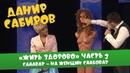 Данир Сабиров «Жить здорово» ч.3 Салават – на женщин слабоват