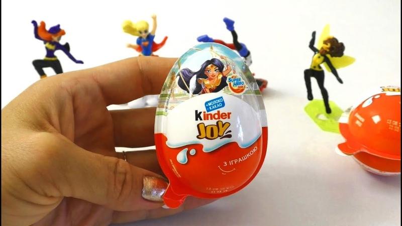 МОЯ КОЛЛЕКЦИЯ Super Hero Girls из Киндер Сюрпризов Kinder Surprise