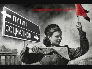 Сергей Удальцов: СОЦИАЛИЗМ БЕЗ ПУТИНА