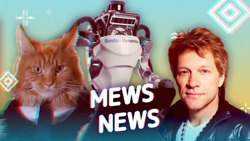 Mews News 8 марта Bon Jovi и робот акробат