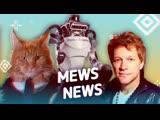 Mews News | 8 марта, Bon Jovi и робот-акробат