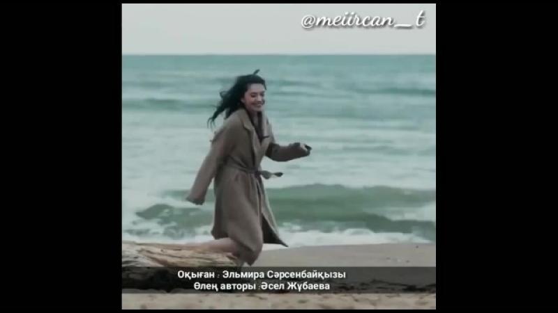 Авторы Әсел Жұбаева.Оқыған: Эльмира Сарсенбайқызы