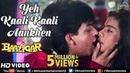 Yeh Kaali Kaali Aankhen | Baazigar | Shahrukh Khan Kajol | HD VIDEO | 90's Bollywood Hindi Song