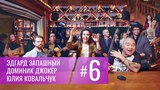 Бар в большом городе. Выпуск 6. Юлия Ковальчук, Доминик Джокер, Эдгард Запашный.