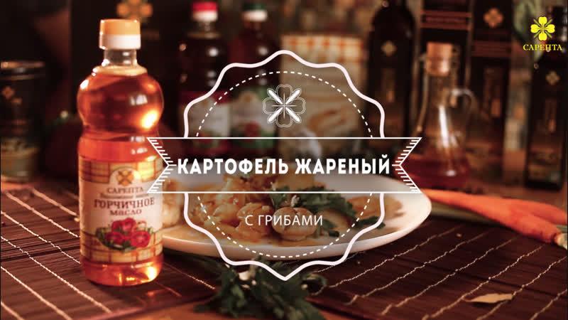 Рецепт жареного картофеля на горчичном масле САРЕПТА