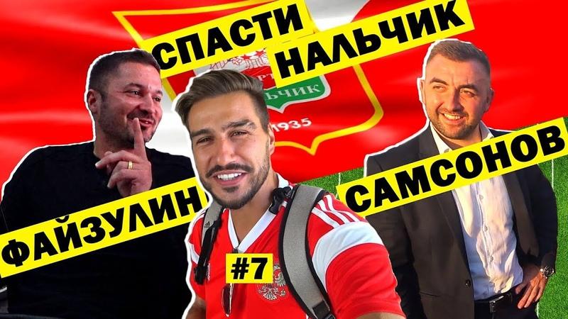 НАЛЬЧИК - Игроки помогают бывшей команде Файзулин - жив Вызов Уткину