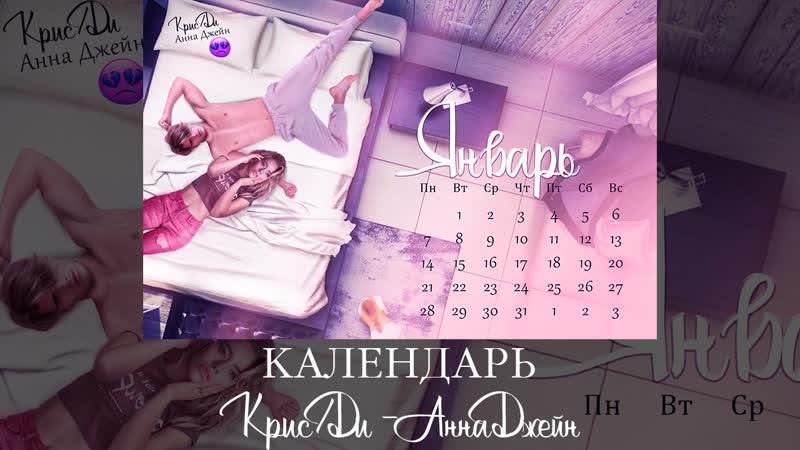 Календарь - Крис/Ди | Анна Джейн