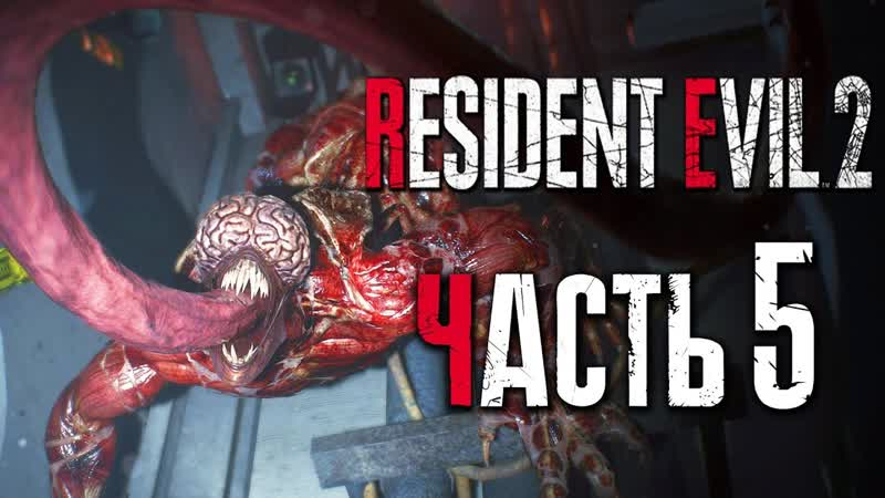 Дмитрий Бэйл Прохождение Resident Evil 2 Remake Клэр 2019 Часть 5 ЛИЗУН ШАЛУН 2K60Fps