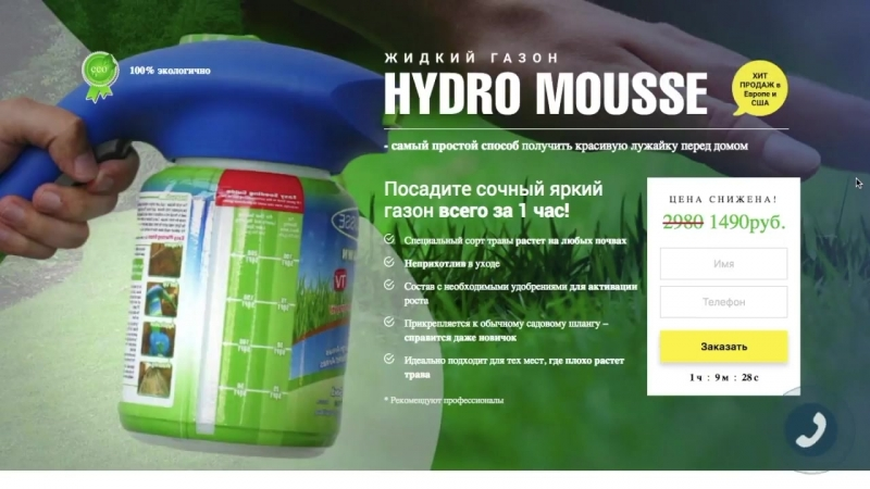 Жидкий газон Hydro Mousse promo