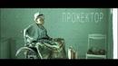 Тони Раут - Прожектор при уч. Stinie Whizz музыка Ivan Reys