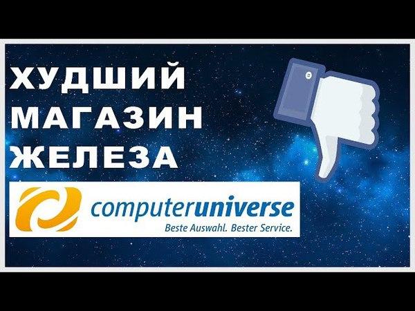 Обман в Computeruniverse - не покупйте у них!