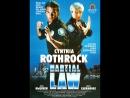 Комендантский час Законы рукопашного боя / Martial Law 1990