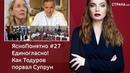 Единогласно Как Тодуров порвал Супрун ЯсноПонятно 27 by Олеся Медведева