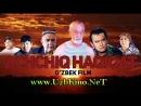 Achchiq haqiqat O'zbek kino 2014 / АЧЧИҚ ХАҚИҚАТ ЎЗБЕК КИНО 2014