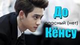 ОПАСНЫЙ (НЕТ) ДО КЁНСУ D.O EXO K-POP ARI RANG