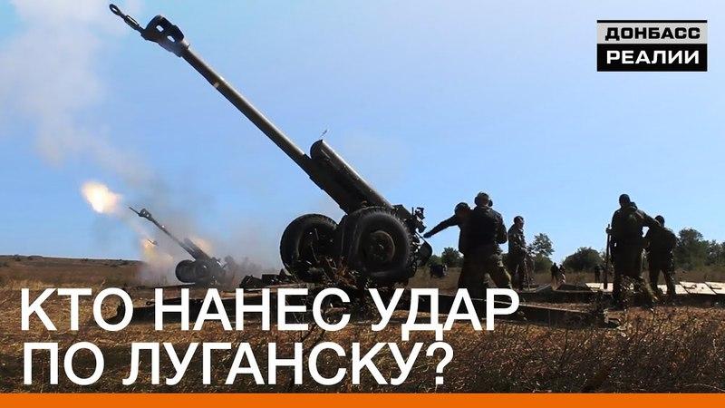 Кто нанес удар по военной технике в Луганске? | «Донбасc.Реалии»