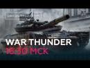 War Thunder Project-X. Обкатываем новинки!