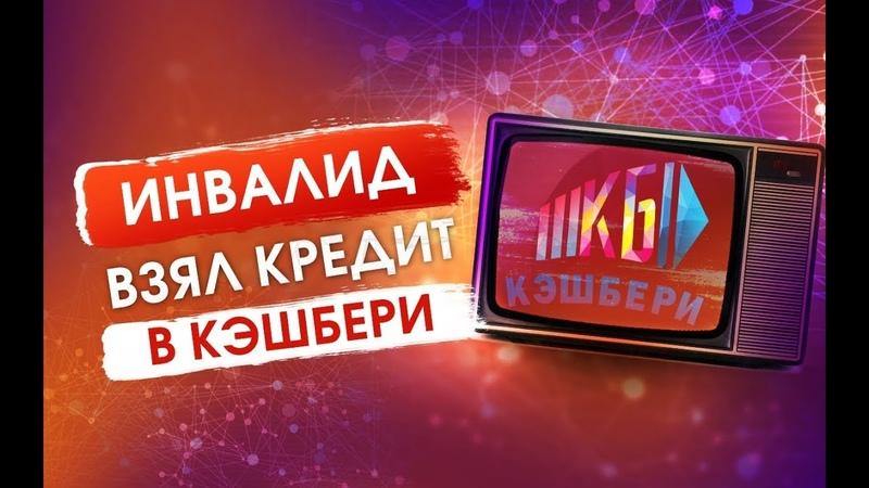 Инвалид взял кредит 200 000 рублей в Кэшбери.
